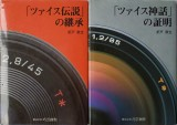 Carl Zeiss Contax lenses