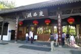 Yangzhou 楊州