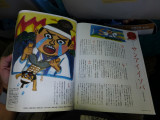 jal magazine P1010592.jpg