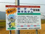 arasaki P1010796.jpg