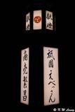 Gion DSC_0276