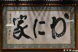 Kaiyutei DSC_0331