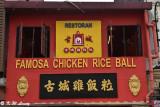 Famosa Chicken rice ball DSC_0695