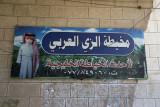 Jordan Madaba 2013 1322.jpg