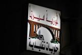 AlgeriaJun13 4207.jpg