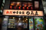TokyoAug13 019.jpg
