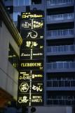 TokyoAug13 063.jpg