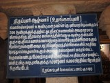 IMG_5724- greatness of Tirupuli alwar .JPG