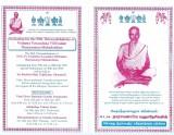 vEdanta vAvadUka villivalam nArAyanArya mahadEsikan Swami Thirunakshatram