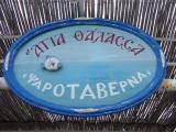 Fish taverna