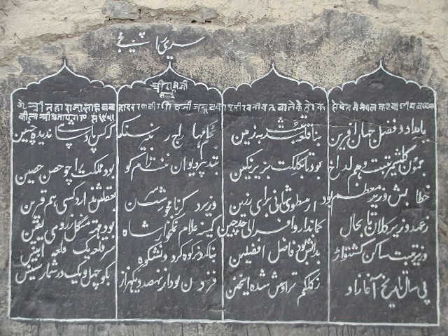 A Poem written in Faarsi (Persian)