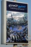 Dubai Business Bay - Al-Khaleej Al-Tijari