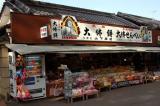 Shop by Todai-ji Temple