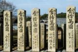 Stone markers, Todai-ji Temple, Nara