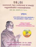 U.Ve. parAnkusAchAr Institute of Vedic Studies