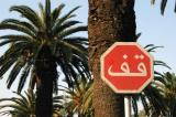 Arabic stop sign, Qif