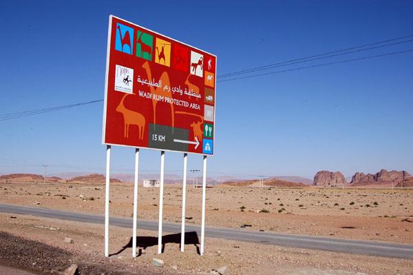 Turnoff from the Desert Highway for Wadi Rum