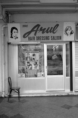 Old Hair Salon