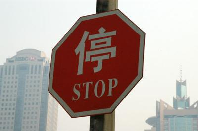 Bi-lingual Chinese-English stop sign