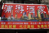 Advertising in Shanghai