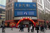 Shanghai Landmark Shopping Center, Nanjing Road