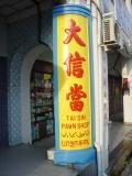 pawnshop in Chinese, English, Jawi, and Tamil