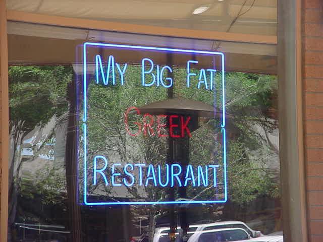 My Big Fat Greek <br> in Tempe Arizona