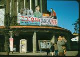 OrionTheater/Ashiya. Photo provided by GypsyTed Suchoski