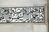 Koranic inscriptions around the main door
