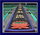 Chinese Letters w/Lotus Blossom