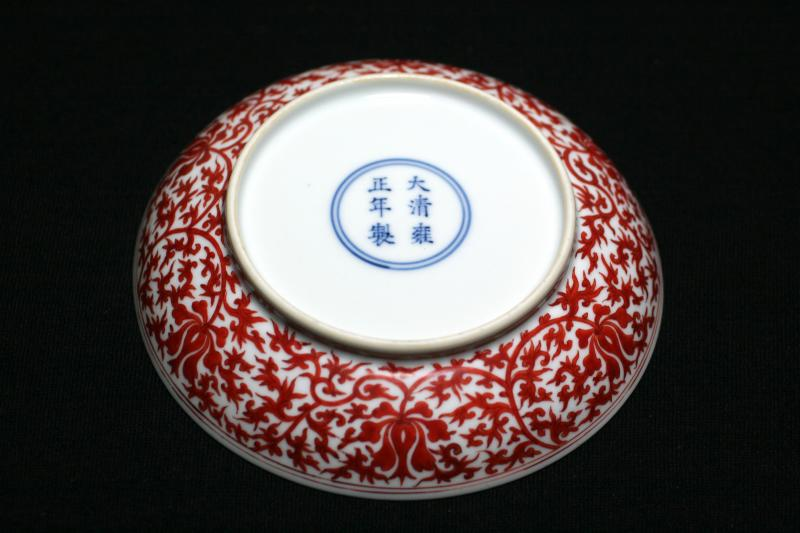 Chinese Porcelain Plate Iron Red Arabesque Floral Design Imperial