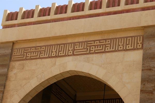 La ilaha illa Allah, Muhammad rasool Allah, in stylised Arabic script