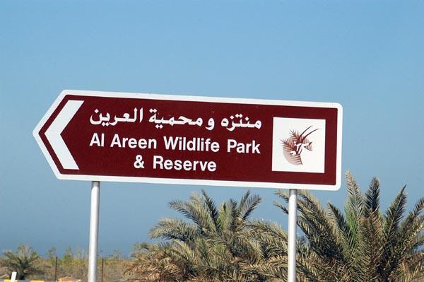 Al Areen Wildlife Park, Bahrain