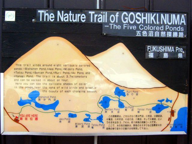The Nature Trail of Goshikinuma Inawashiro