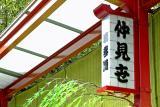 Sign box at the entrance of the Asakusa Temple