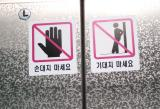 hands-off-elevator.jpg