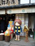Kitaro Tea House