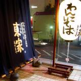 Wansoba - specialty of Morioka