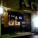 The famous restaurant serving Ox Tongue cuisine