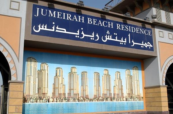 Jumeirah Beach Residence at Dubai Marina