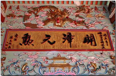 Temple ceiling decoration