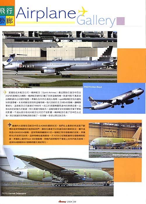 2004 - Airway Magazine