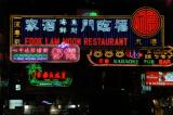 Kowloon at night, Fook Lam Moon Restaurant