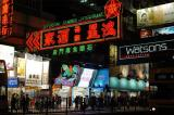 Kowloon at night - Nathan Road