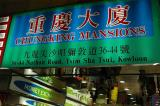 Chungking Mansions, Nathan Road - Cheap places to stay