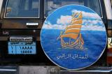 Pretty wheel cover, advertising of the Company for Tobacco and Matches Kamaran.