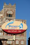 Yemen Mobile sign, Sana'a - old town