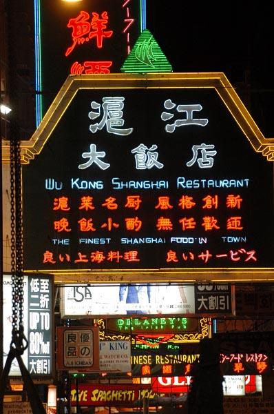 Kowloon, Wu Kong Shanghai Restaurant