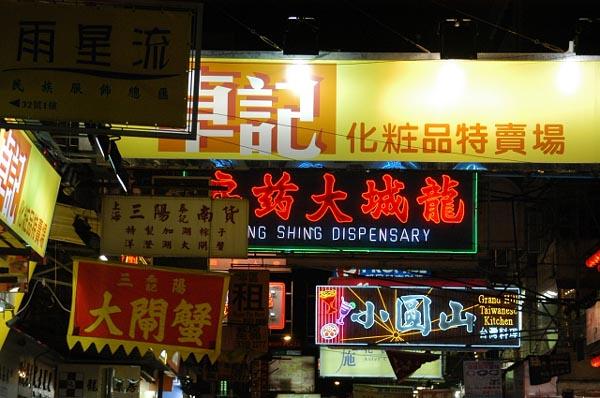 Small side street, Kowloon