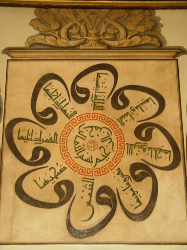 Bursa Ulu (Great) Mosque Caligraphy